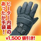 ヒーター内蔵「NEW充電式あったか手袋」