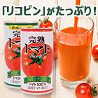 リコピンたっぷり「完熟トマト100%ジュース」