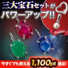 合計6.0ct「三大宝石ネックレスセット」+真珠+ダイヤ