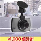 リアカメラ付き「赤外線HDドライブレコーダー」