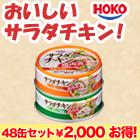 食べ切りサイズ!「サラダチキン缶詰」