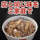 人気牛丼店プレミアム仕様「松屋の牛めしの具」+黒胡麻焙煎七味