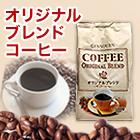 源宗園「こだわり焙煎コーヒー」2kg