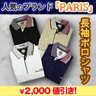 PARIS「長袖紳士ポロシャツ」3+1枚