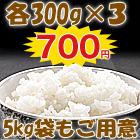 お米マイスター厳選!「東北の三大銘柄米」300g×3袋/5kg