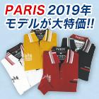 PARIS「新・デザインポロシャツ」長袖4枚(3+1枚)