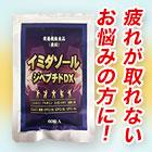 イミダゾールジペプチドDX 1袋