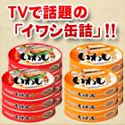 キョクヨー いわし缶詰 24缶/48缶