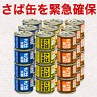 キョクヨー さばの缶詰