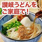 こだわりの讃岐うどん 9食/18食
