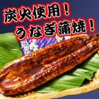九州産「炭火使用!鰻蒲焼き」