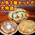 こだわりの3種ピザ 6枚