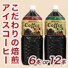 神戸居留地「アイスコーヒー」 6本/12本