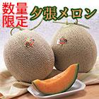 産地直送販売商品「北海道直送夕張メロン」2玉(3kg)/5玉(7.5kg)
