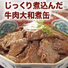 牛肉大和煮缶