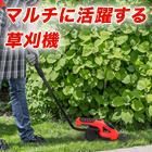 枝切りトリマー付「コードレス電動草刈機」