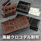 高級クロコダイル財布