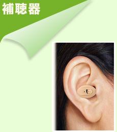 補聴器はコチラ