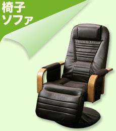 椅子・ソファーはコチラ