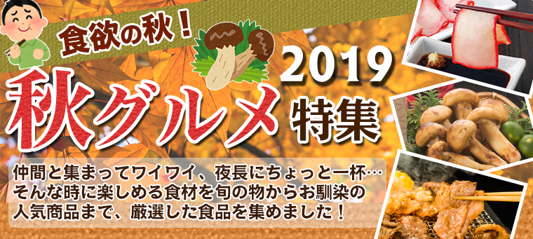 秋グルメ特集2019