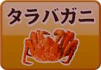 タラバガニ