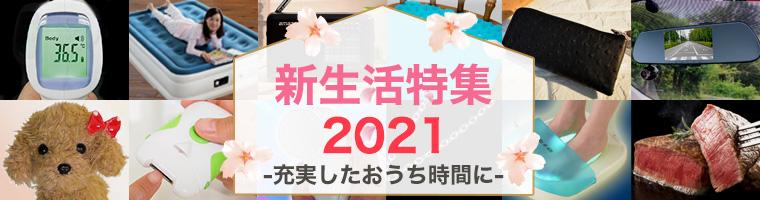 新生活2021特集