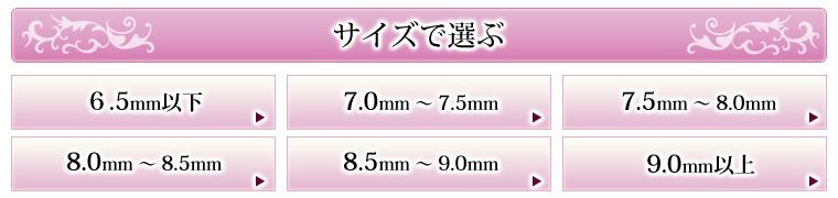 サイズでお選びください。