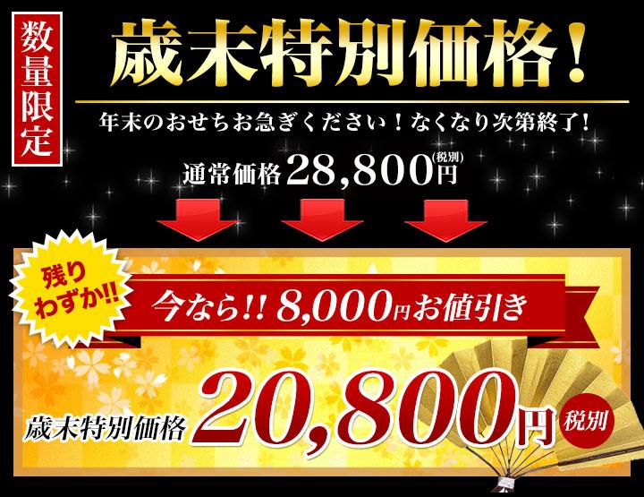 鶴寿値引き