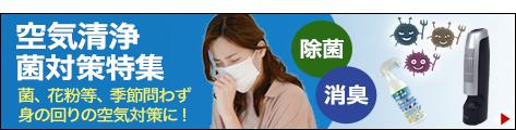 空気清浄・菌対策