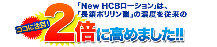 New HCBローションは長鎖ポリリン酸の濃度が従来の2倍!