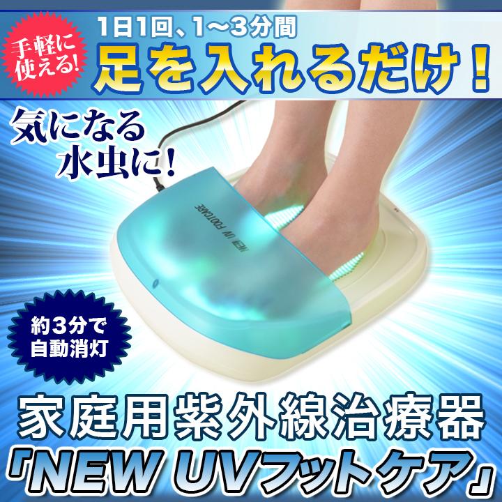 家庭用紫外線治療器UVフットケア