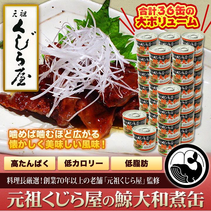 元祖くじら屋の鯨大和煮缶