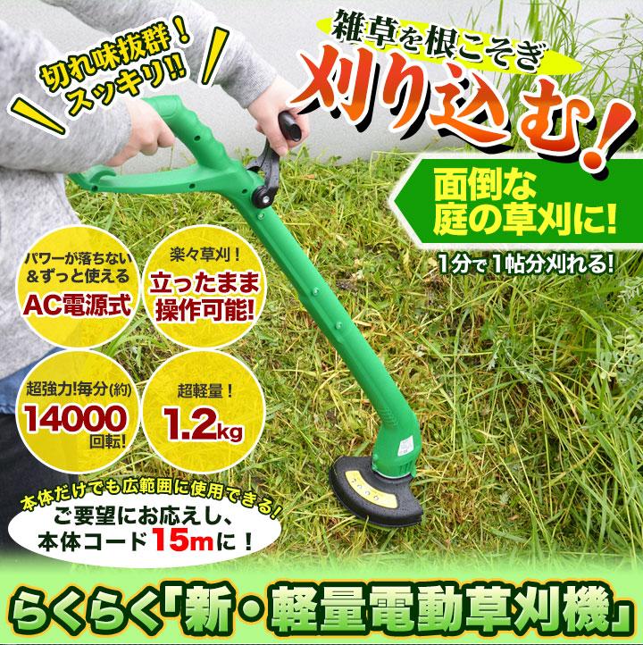 らくらく軽量草刈機