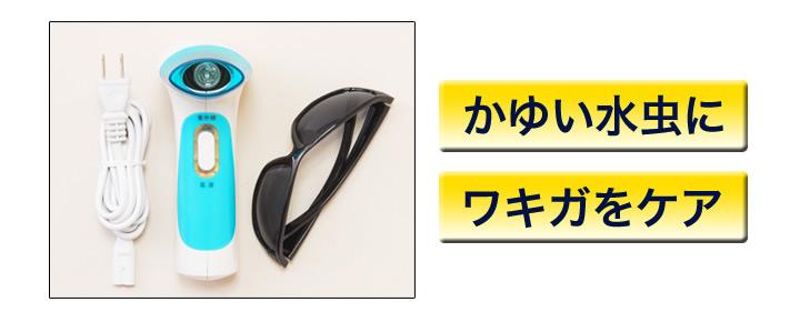 Super(スーパー)UVスカット