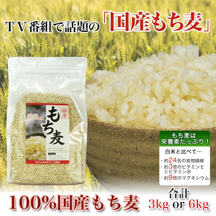 100%国産もち麦