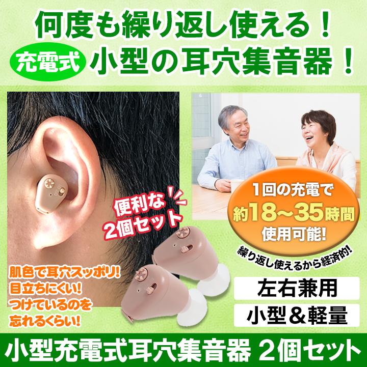 小型充電式耳穴集音器