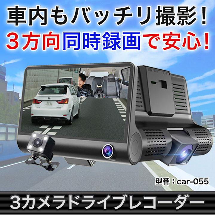 3カメラドライブレコーダー