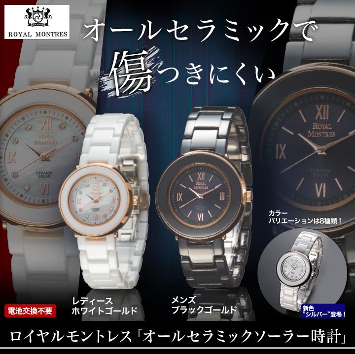 オールセラミックソーラー時計