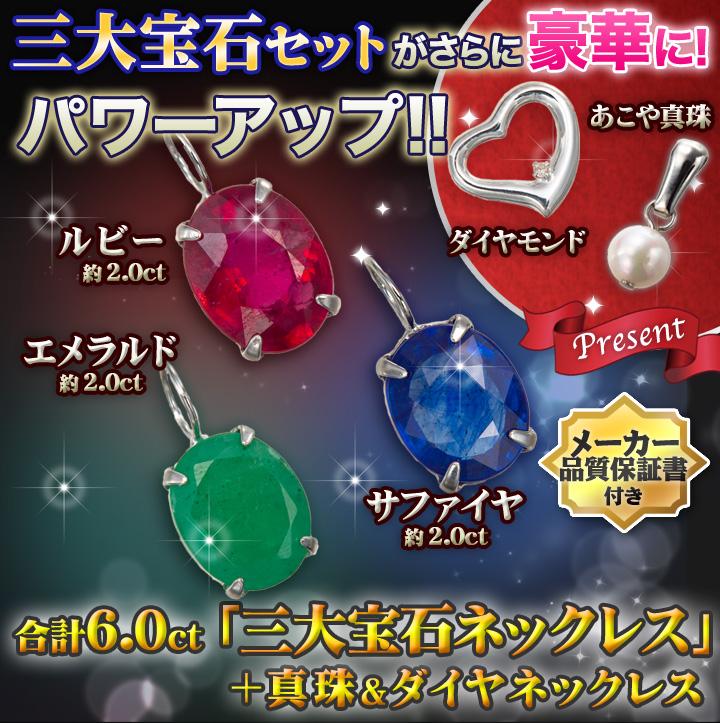 合計1.9ct「三大宝石ネックレス」+真珠&ダイヤネックレス