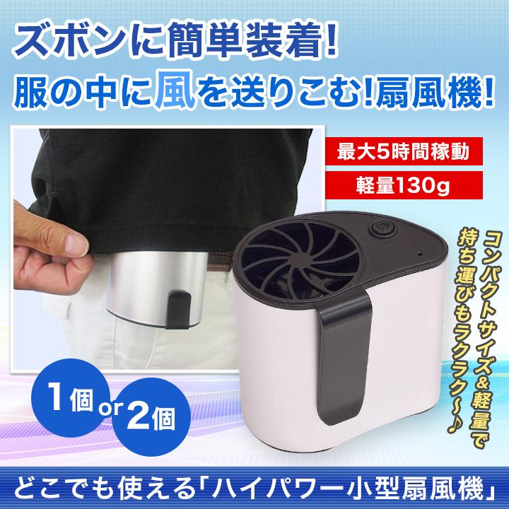 ハイパワー小型扇風機