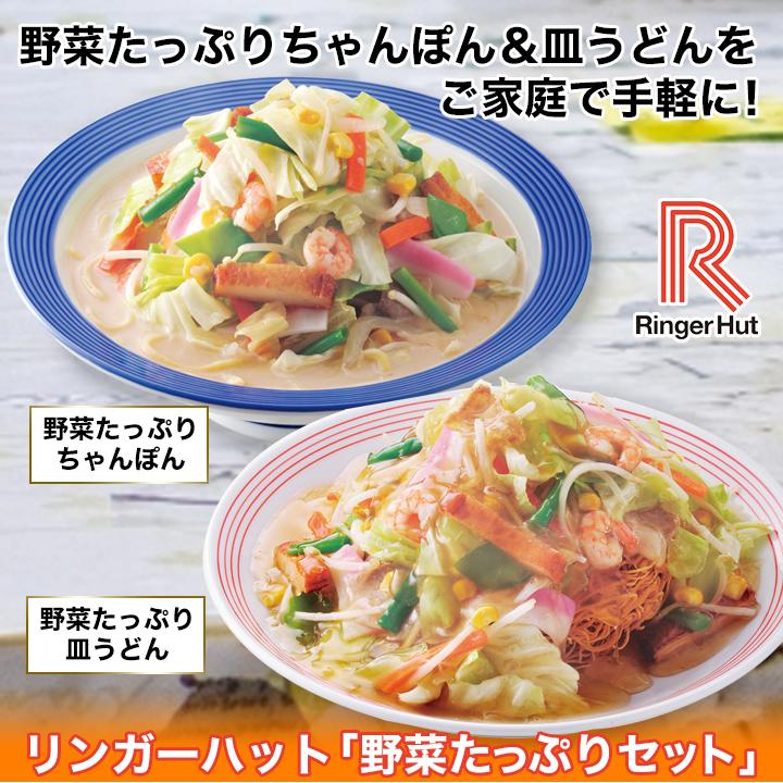 リンガーハット「長崎ちゃんぽん&皿うどん」