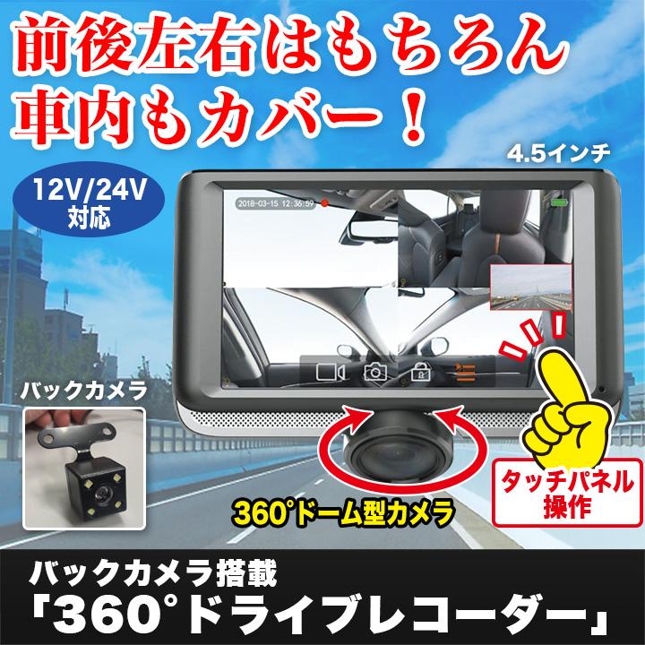 快適 生活 ドライブ レコーダー 快適生活のバックカメラ付のドライブレコーダーって簡単取り付け...