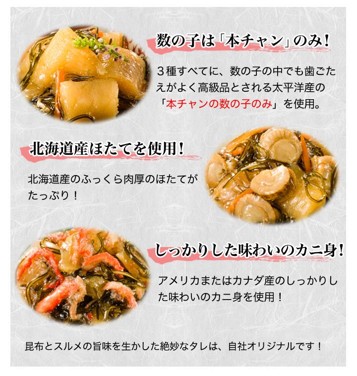 数の子は「本チャン」のみ!北海道産ほたてを使用!しっかりした味わいのカニ身!