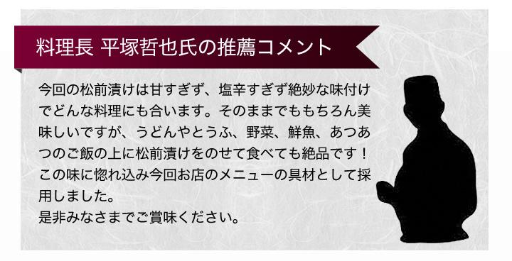 料理長平塚哲也氏の推薦コメント