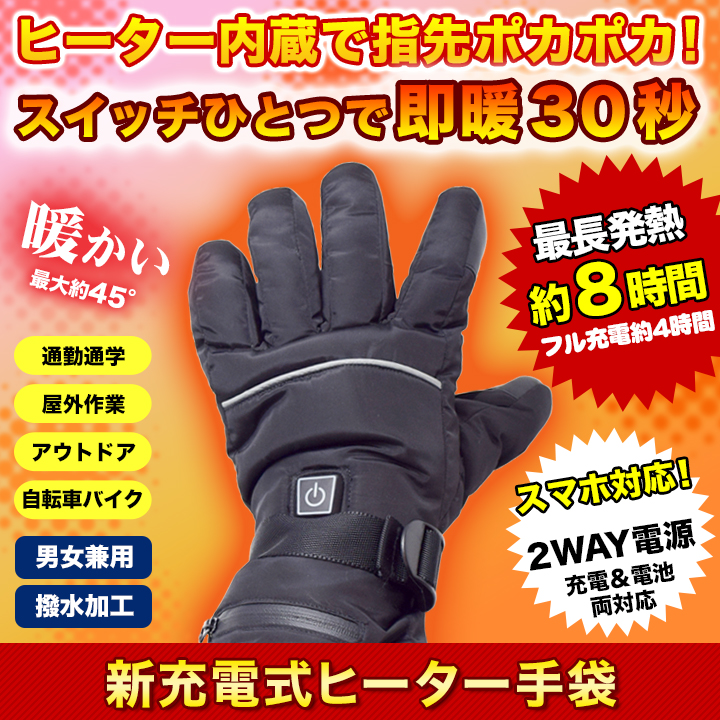 新充電式ヒーター手袋