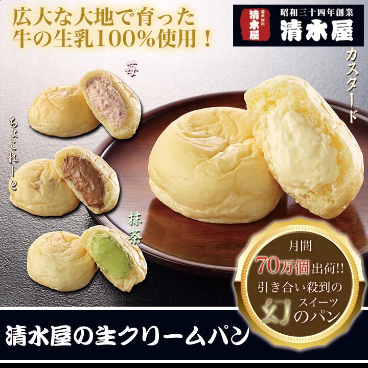 清水屋の生クリームパン