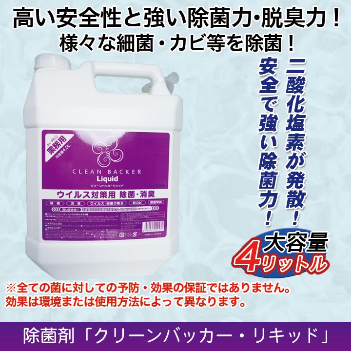 除菌剤「クリーンバッカー・リキッド」