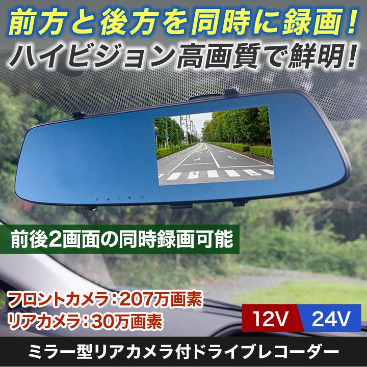 快適 生活 ドライブ レコーダー 取り付け簡単!3カメラ搭載のミラー型ドライブレコーダー!