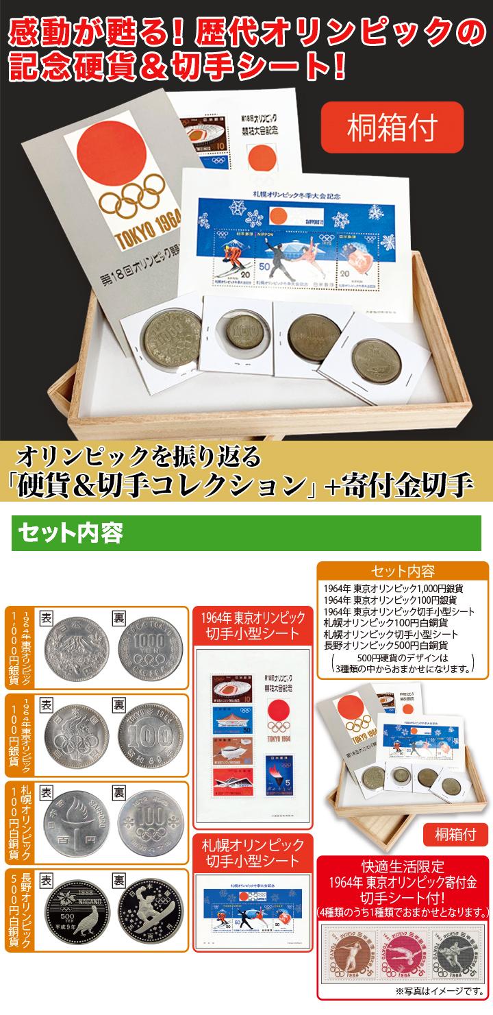 オリンピックを振り返る「硬貨&切手コレクション」+寄付金切手
