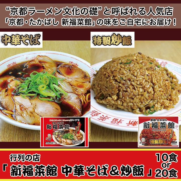 行列の店「新福菜館 中華そば&炒飯」